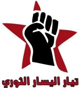 courant-de-la-gauche-révolutionnaire-syrie