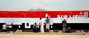 Yemen_Graffiti_pic_7